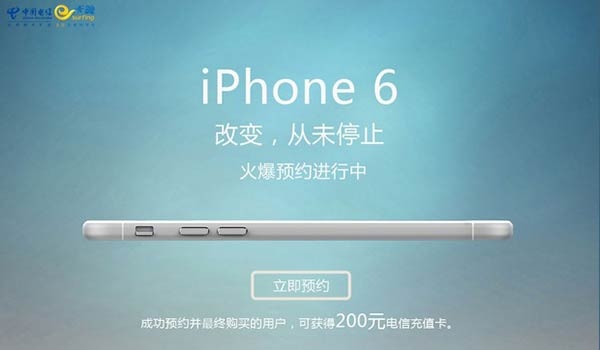 Apple iPhone 6 China Telecom promo